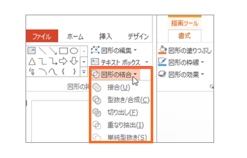 PowerPoint,図形,吹き出し,図形の結合