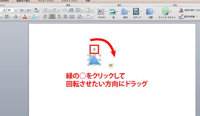 PowerPoint,プレゼン,矢印,三角形,挿入
