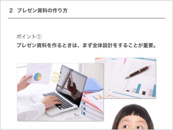 PowerPoint,画像,使う場面,悪い例