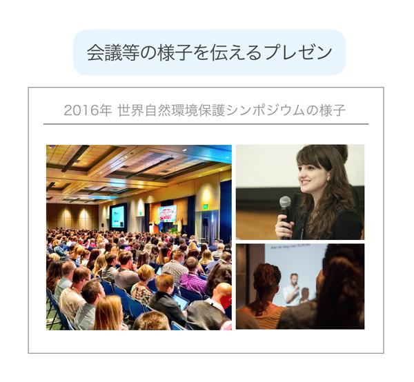 PowerPoint,画像,使い方,プレゼン,いい例