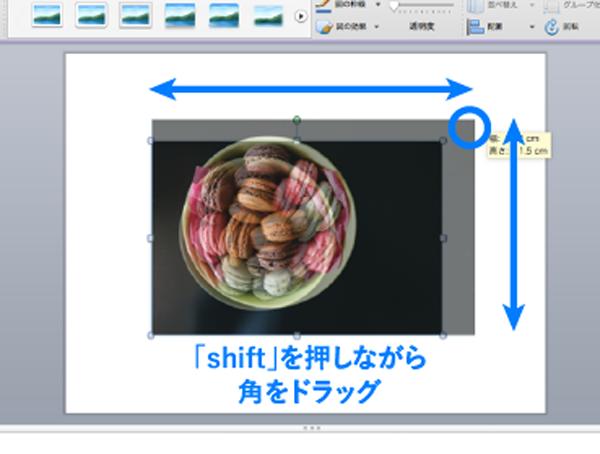 PowerPoint,画像,挿入,shift