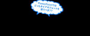 PowerPointで使うべきフォントは?