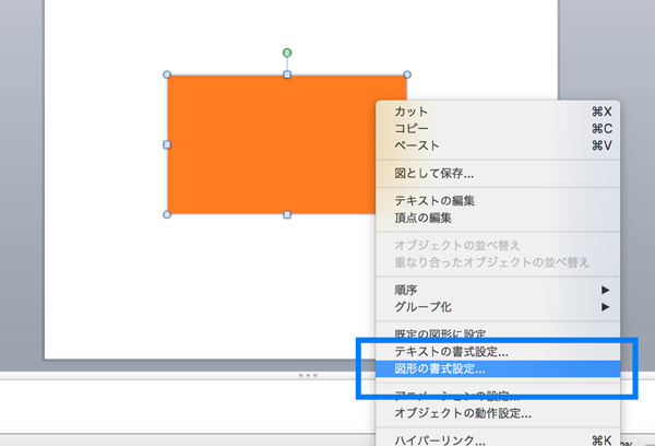 PowerPoint,画像,文字,重ねる,見せ方,綺麗