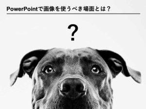 パワーポイント,PowerPoint,パワポ,画像,ノウハウ,お勧め