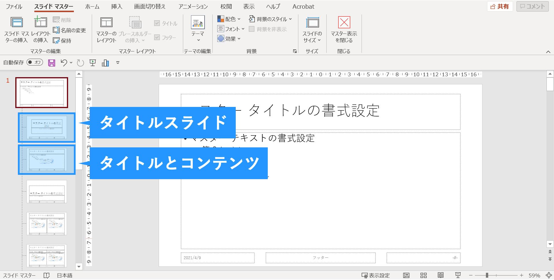 パワーポイント,PowerPoint,スライドマスター,使い方