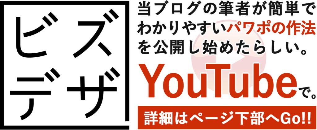 パワーポイント,PowerPoint,パワポ,デザイン,作り方,わかりやすい,YouTube