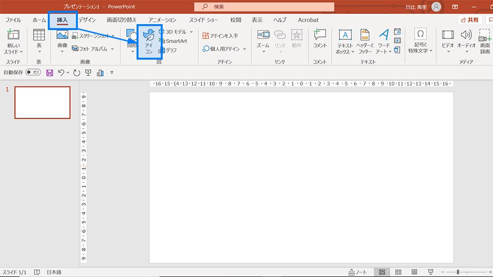 パワーポイント,PowerPoint,アイコン,使い方