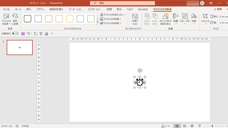 パワーポイント,PowerPoint,アイコン,使い方,挿入