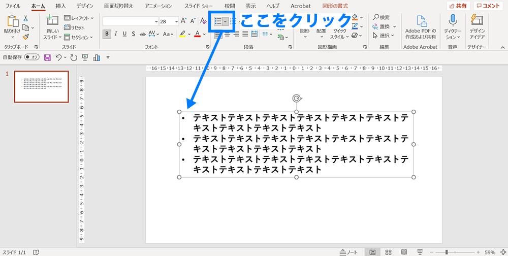 パワーポイント,PowerPoint,パワポ,箇条書き,操作方法