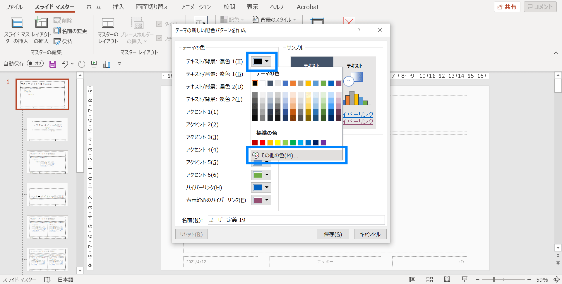 パワーポイント,PowerPoint,スライドマスター,使い方,配色