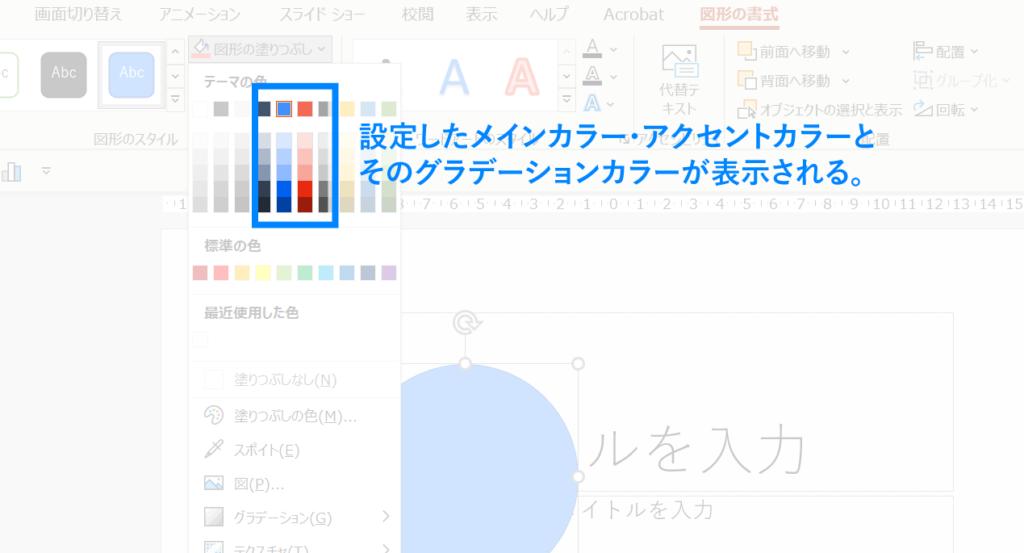 パワーポイント,PowerPoint,スライドマスター,使い方,色