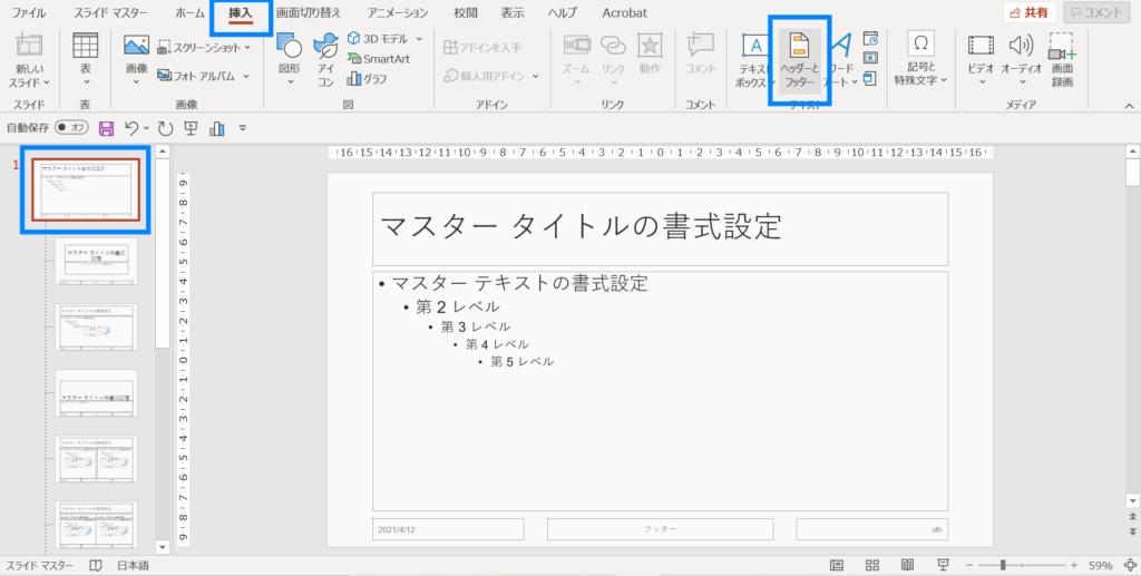 パワーポイント,PowerPoint,スライドマスター,使い方,ページ番号