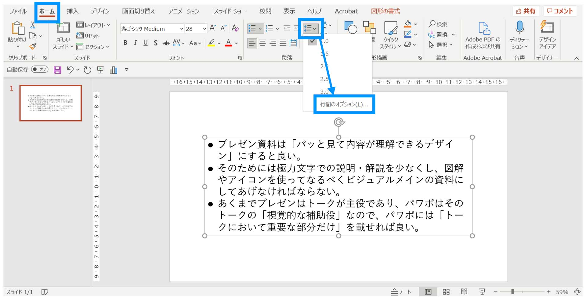 パワーポイント,PowerPoint,デザイン,箇条書き,使い方,行間
