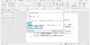 パワーポイント,PowerPoint,デザイン,箇条書き,使い方,段落間