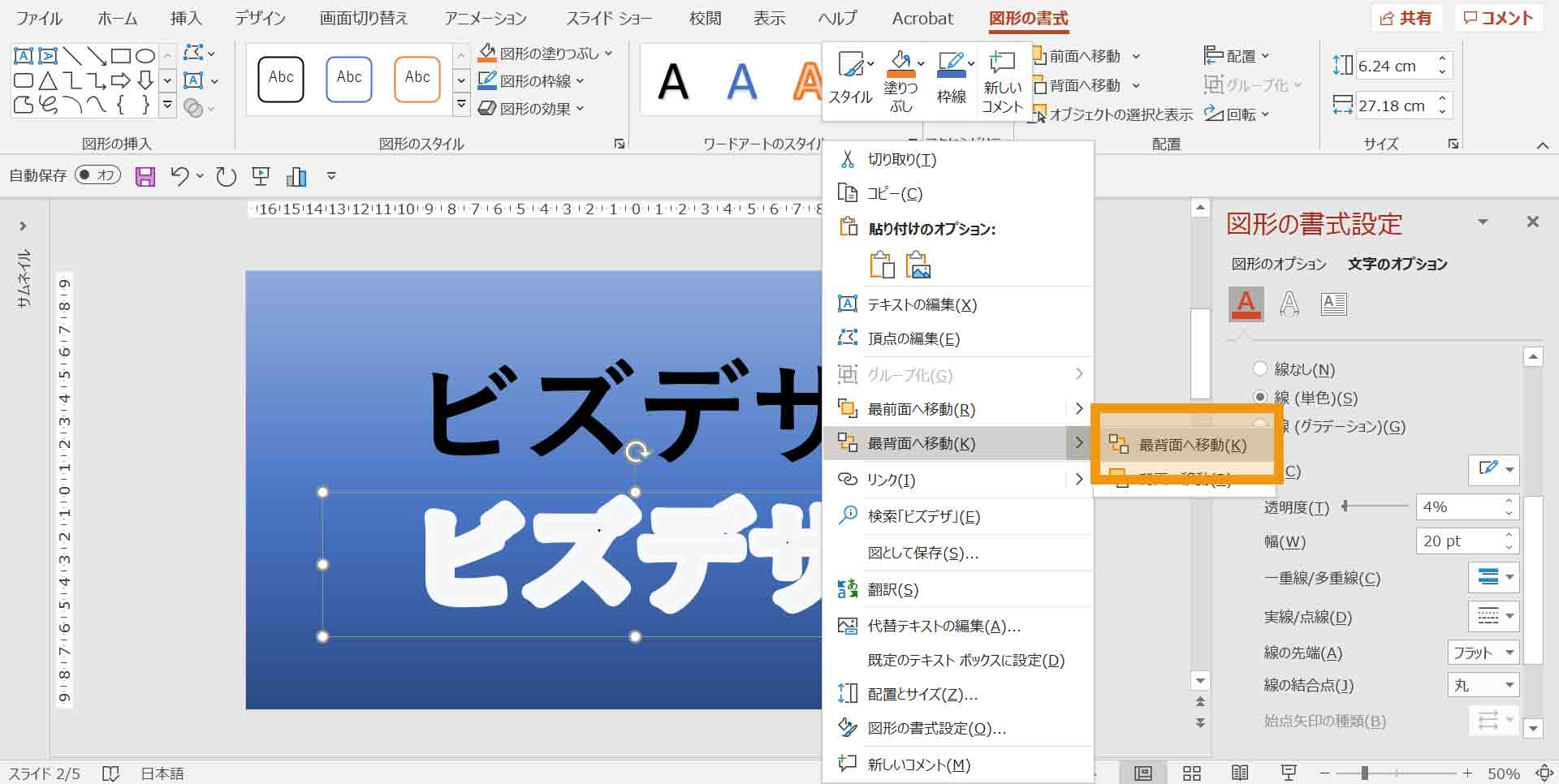パワーポイント,PowerPoint,文字,縁取り,袋文字,操作方法,やり方,簡単